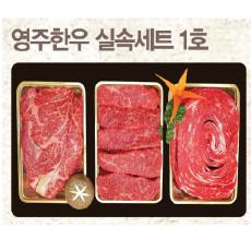 [안정농협로컬푸드직매장] 영주한우 실속세트 1호