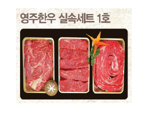 ★이웃사촌★ [안정농협로컬푸드직매장] 영주한우 실속세트 1호