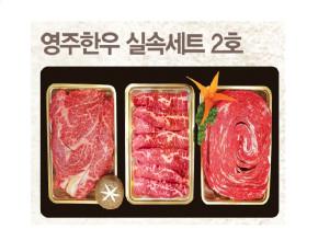 [안정농협로컬푸드직매장] 영주한우 실속세트2호