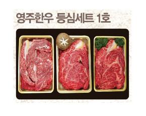 [안정농협로컬푸드직매장] 영주한우 등심세트1호