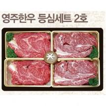 ★이웃사촌★ [안정농협로컬푸드직매장] 영주한우 등심세트 2호