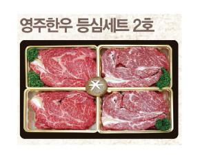 [안정농협로컬푸드직매장] 영주한우 등심세트 2호