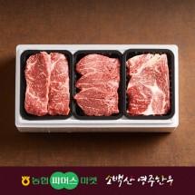 [21년설/냉장]소백산영주한우 정성 구이세트6호 등심/안심/채끝 / 1.8kg