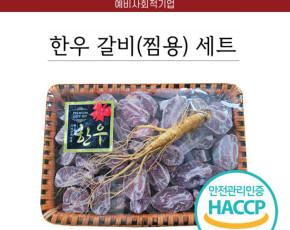 한우 갈비(찜용)2.4kg 세트