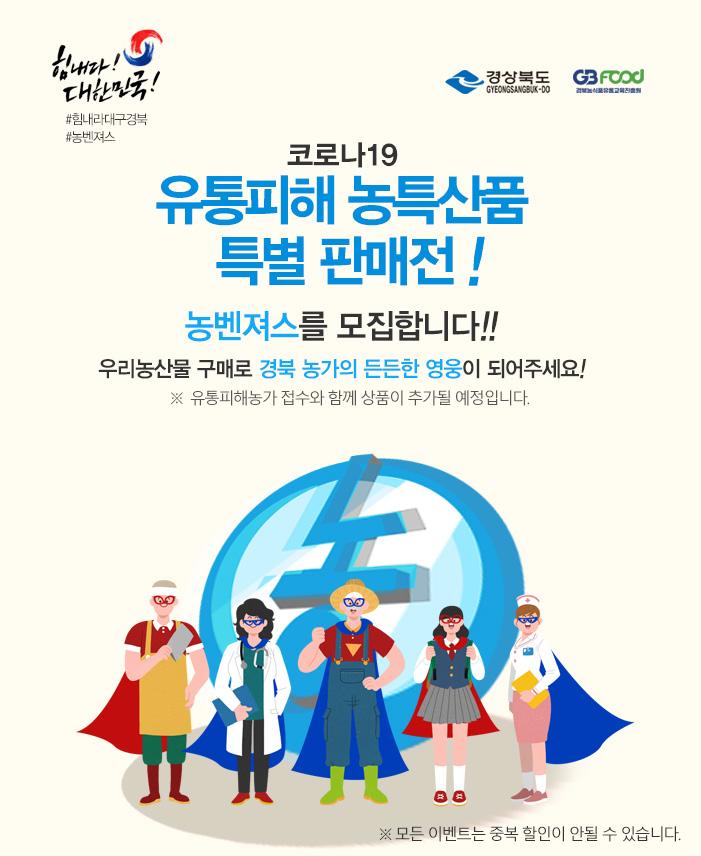 코로나유통피해농특산품특별판매전_이벤트배너(링크).jpg