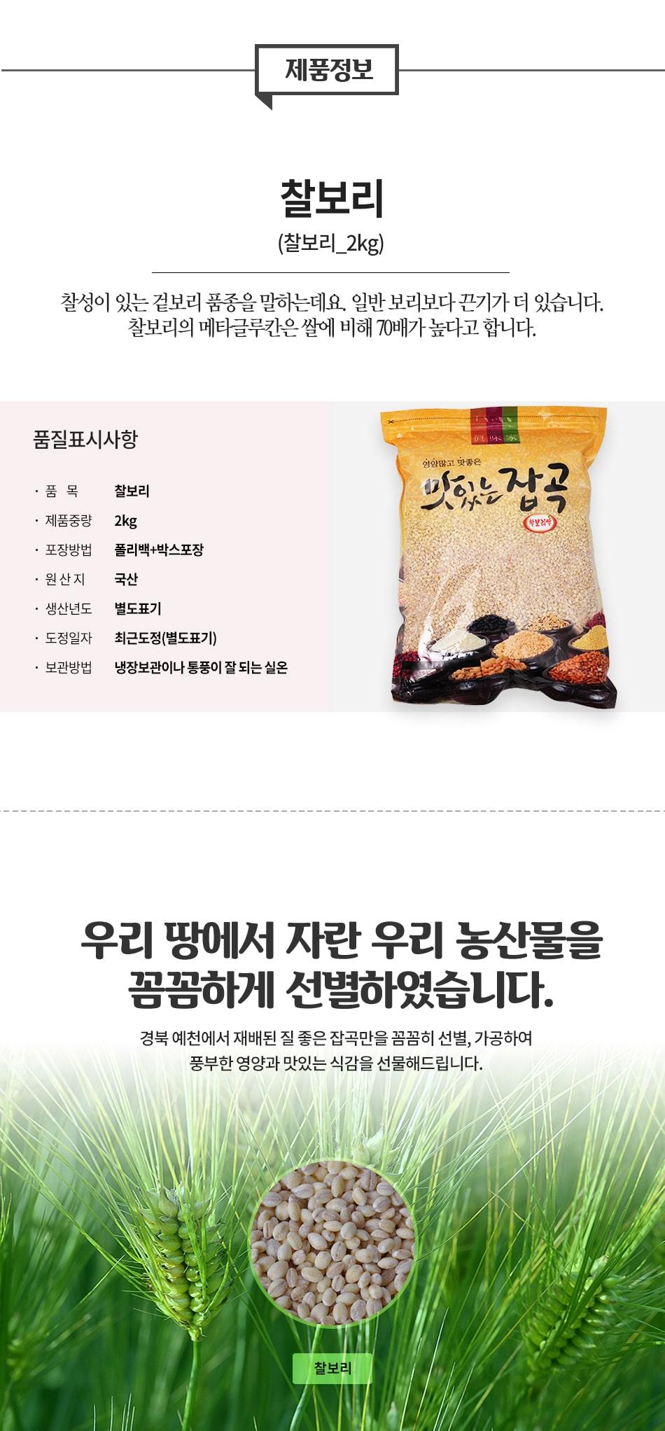 21잡곡_찰보리쌀2kg.jpg
