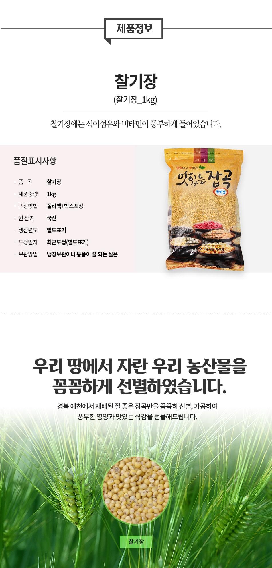 23잡곡_찰기장1kg.jpg