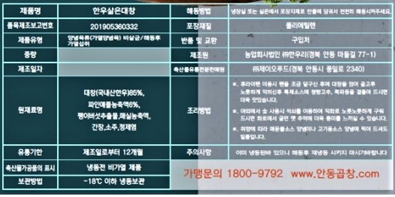대창 원산지 (수정).jpg