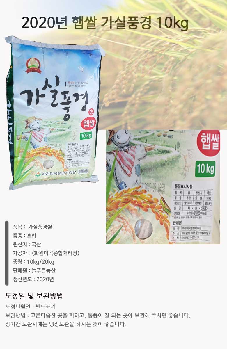 2020년-햅쌀-가실풍경쌀-10kg20kg.jpg
