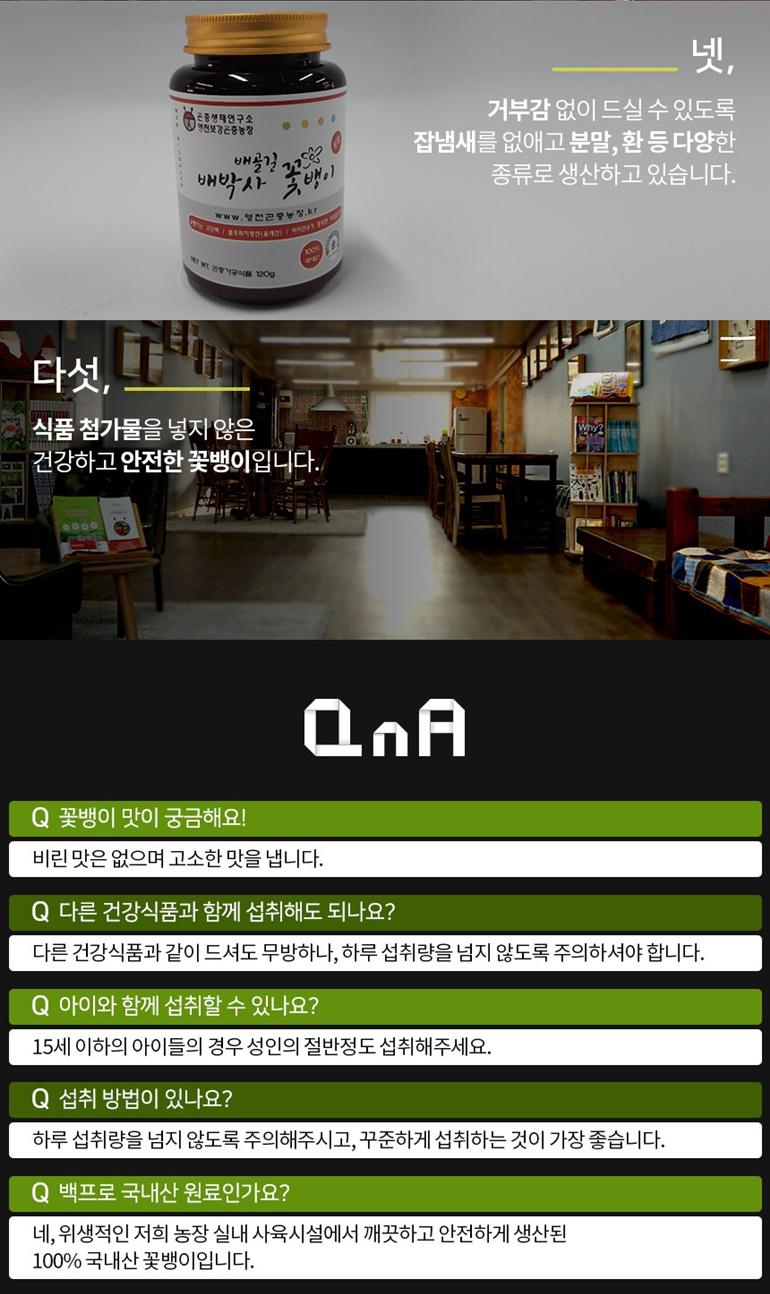 제품상세페이지(엑기스)-4.jpg