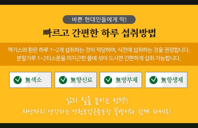 제품상세페이지(엑기스)-5.jpg