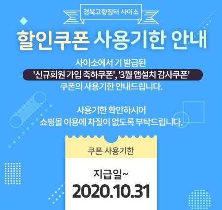 201012_쿠폰사용기한안내팝업_문구수정.jpg