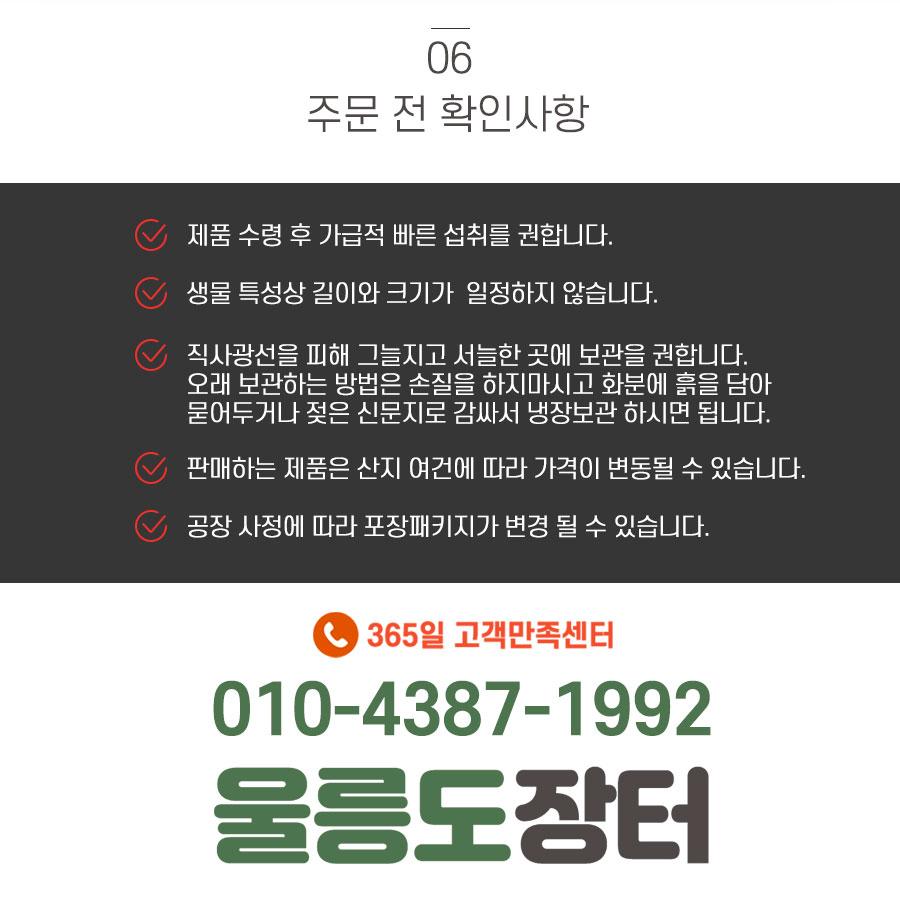 울릉도더덕-상세페이지(오픈마켓)_07.jpg