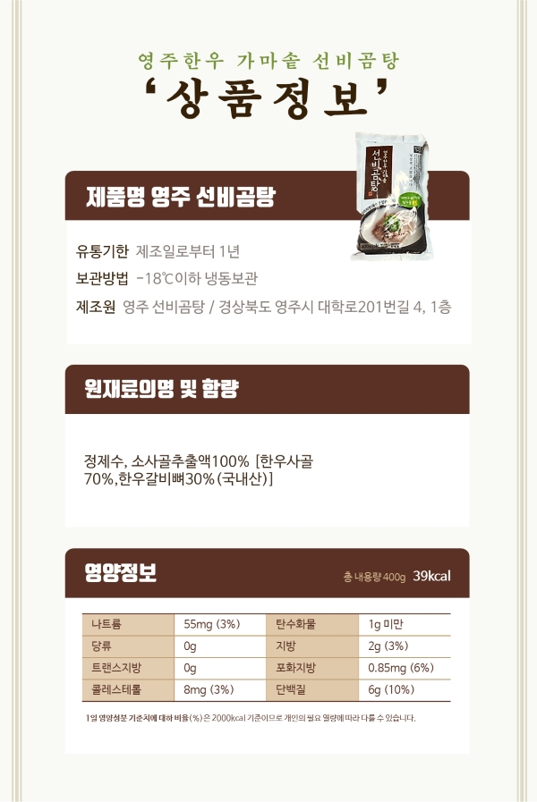영주선비곰탕 수정.jpg