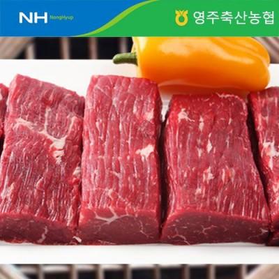 [영주축협] 영주한우 국거리(설도) 600g