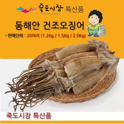 [죽도시장] 오징어 / 동해안 오징어(건조 오징어) 20마리(1.2Kg)