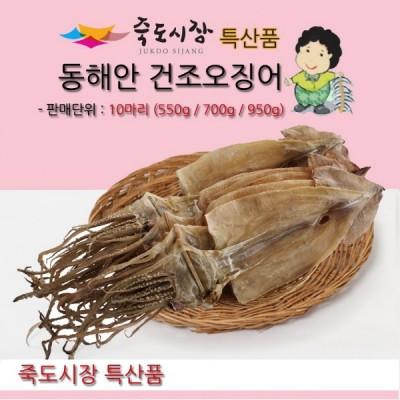 [죽도시장] 오징어 / 동해안 건조오징어, 10마리, 550g 이상, 최상품