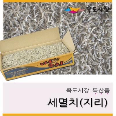 [죽도시장] 세멸치(2Cm 이하 작은멸치) 국산멸치 1.5Kg 최상품