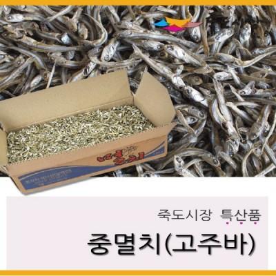 [죽도시장] 중멸치 / 국산멸치 1.5Kg 최상품