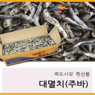 [죽도시장] 대멸치 / 국산멸치 1.5Kg 최상품