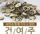 [명가건강식품] 키토산 건여주 100g / 300g