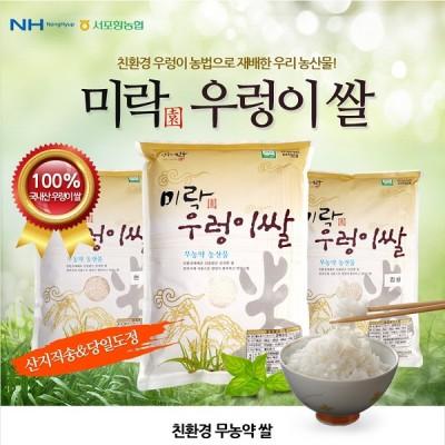 [서포항농협] [무농약]★삼광단일미★우렁이쌀 20kg (무료배송)