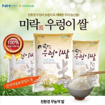 [서포항농협] [무농약]★삼광단일미★우렁이쌀 5kg (무료배송)