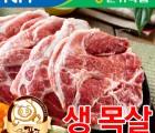 [군위축산업협동조합] 이로운포크 돼지목살(냉장) 500g