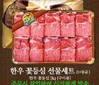 [군위축협] e로운한우 프리미엄 꽃등심 선물세트 2kg(1+등급이상)