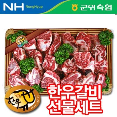 [군위축협] e로운한우 갈비 선물세트 3kg