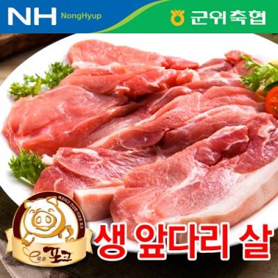 [군위축산업협동조합] 국내산 돼지앞다리살(냉장)500g전지 구이 보쌈 불고기