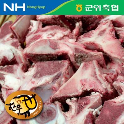 [군위축협] e로운한우 잡뼈 1kg