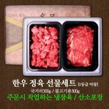 [군위축협] e로운한우 정육 선물세트 2호