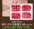 국내산 우리소 육우 구이4호 선물세트 2kg (등심500g안심500g채끝500g갈비살500g)