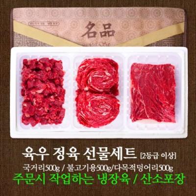 국내산 우리소고기 육우 정육3호 선물세트 1.5kg (국거리500g불고기500g정육덩어리500g)