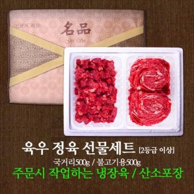 국내산 우리소고기 육우 정육2호 선물세트 1kg (국거리500g불고기500g)