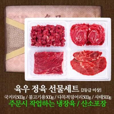 국내산 우리소고기 육우 정육4호 선물세트 2kg (국거리500g불고기500g,덩어리500g,사태500g)