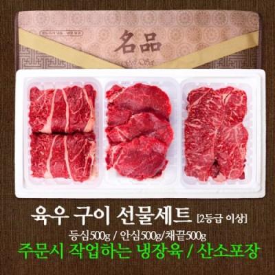 국내산 우리소 육우 구이3호 선물세트 1.5kg (등심500g안심500g채끝500g)