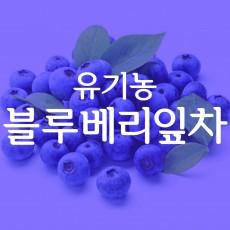 [석로다원] [무료배송] 유기농 블루베리잎차 50g
