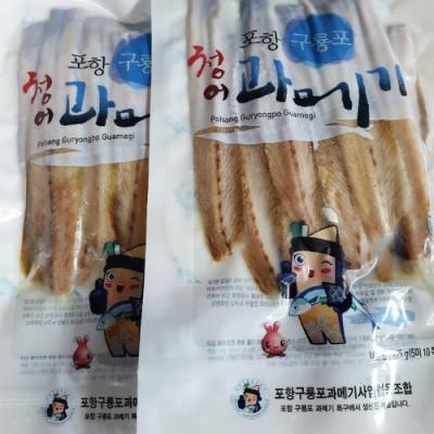 [보성수산] 구룡포 청어과메기(국내산) 20마리(손질/미손질)