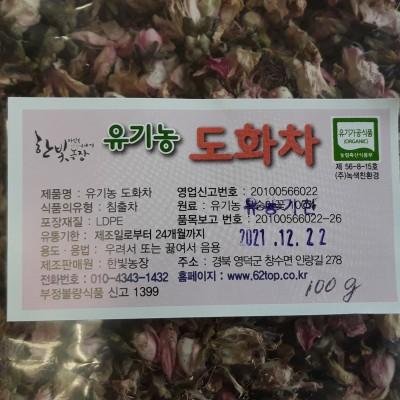 [한빛농장] 야생 복숭아꽃 100g