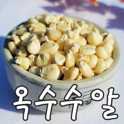 쌀아지매 20년국내산 찰옥수수알 토종 강냉이 옥수수알 1kg