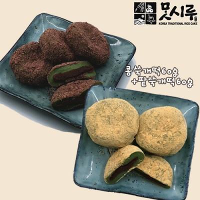 [대가야]맛시루 기획상품 콩쑥개떡60g(14개)+팥쑥개떡60g(12개)