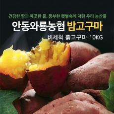 ★극복이벤트★[안동와룡농협] [흙]속깊은 꿀고구마 10kg