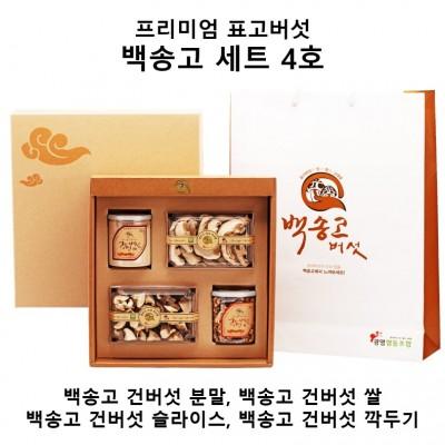 [광명협동조합]백송고 세트 4호