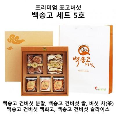 [광명협동조합]백송고 세트 5호