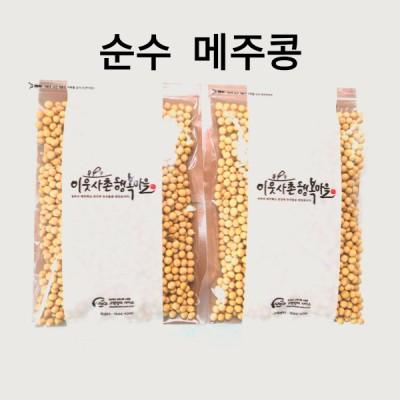 ★이웃사촌★[내서서리골마을] 2020햇메주콩 500g