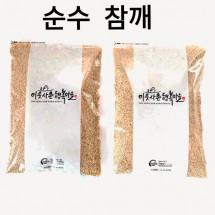 ★이웃사촌★[내서 서리골마을] 2020년 햇참깨 500g×2봉 (국산참깨)