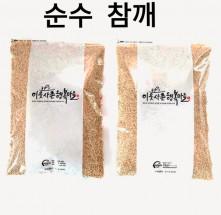 ★이웃사촌★[내서 서리골마을] 2019년 햇참깨 500g×2봉 (국산참깨)