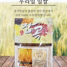 우리밀 밀쌀(1kg)